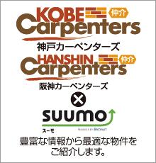 不動産事業部×suumo(スーモ)