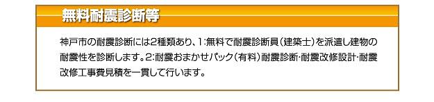 無料耐震診断等 神戸市の耐震診断には2種類あり、1:無料で耐震診断員(建築士)を派遣し建物の耐震性を診断します。2:耐震おまかせパック(有料)耐震診断・耐震改修設計・耐震改修工事費見積を一貫して行います
