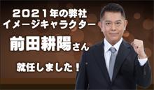 2021年弊社イメージキャラクター前田耕陽